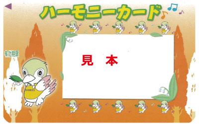 清水町ハーモニーカード