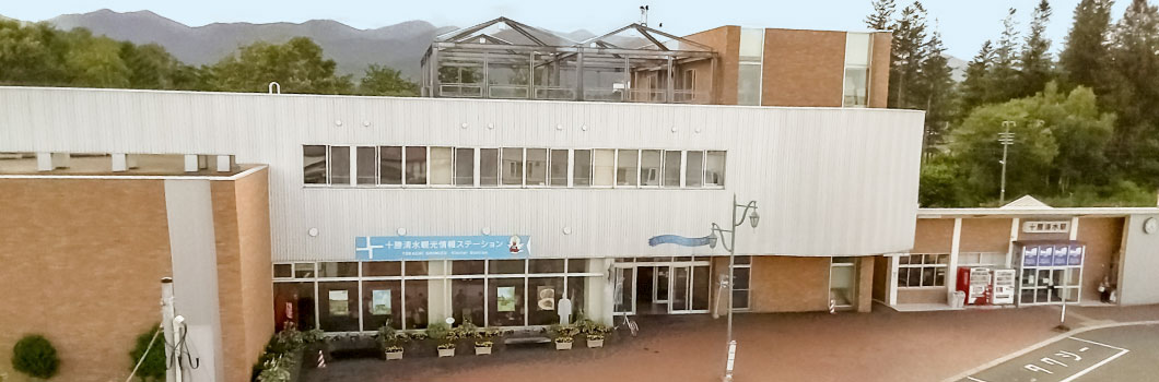 十勝清水町商工会