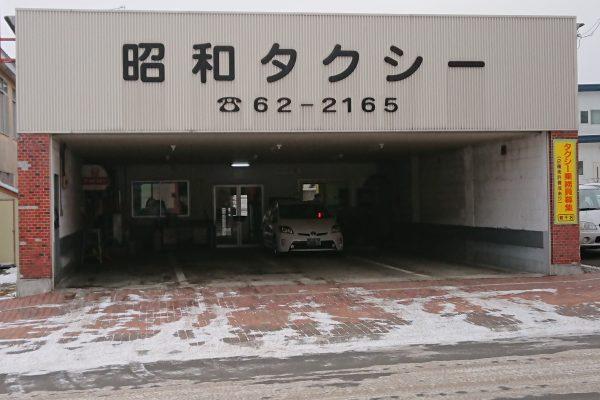 昭和タクシー(有)