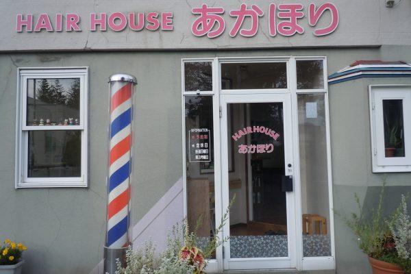 HAIR HOUSE あかほり