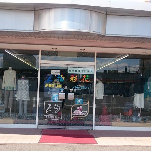 (有)有沢商会