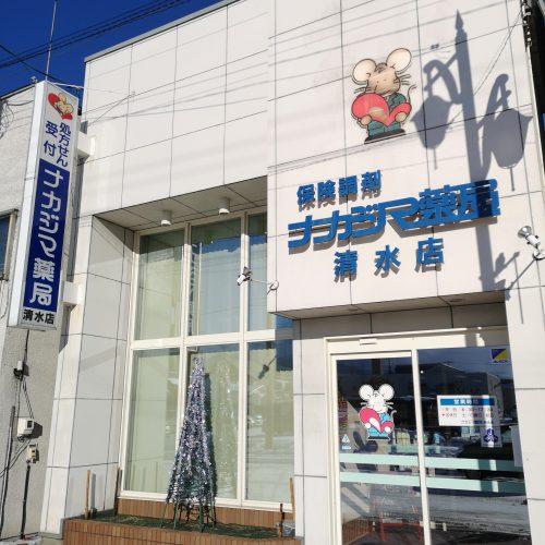 ナカジマ薬局 清水店