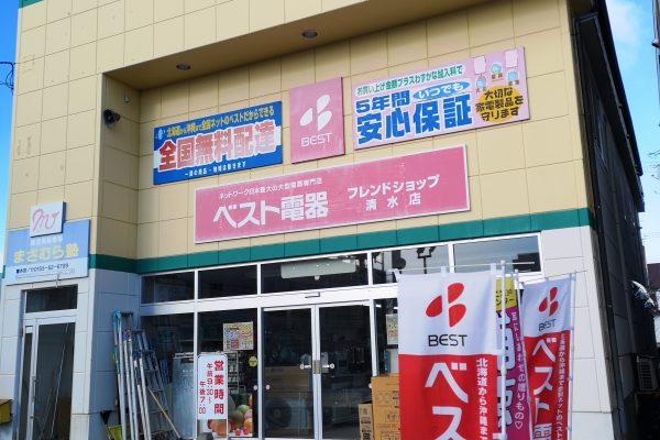 ベスト電器 清水店