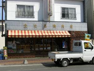 辻屋精肉店