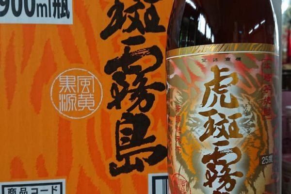 石川商店 待望の再入荷<br>虎斑(とらふ)霧島/芋焼酎