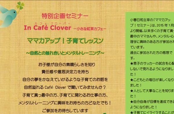 Cafe Clover<br>ママ『力』アップ!子育てレッスン